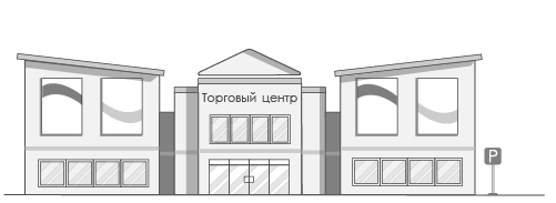 Офис, магазин